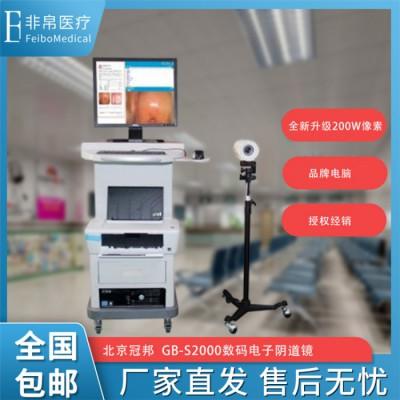 非帛医疗特价供应北京冠邦GB-S2000数码电子阴道镜