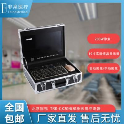 非帛医疗供应北京冠邦便携式数码电子阴道镜GB-S2000