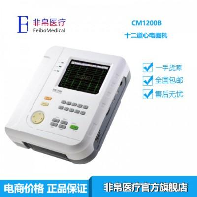 非帛医疗特价供应科曼CM1200B十二道心电图机