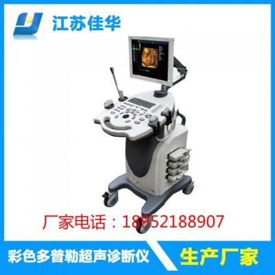 JH-970彩色超声诊断系统