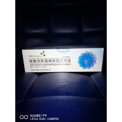 细菌性阴道病检测试剂盒