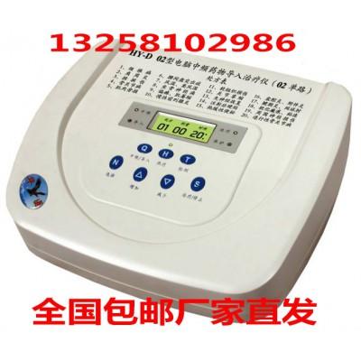 北京华医HY-D02型中频药物导入治疗仪