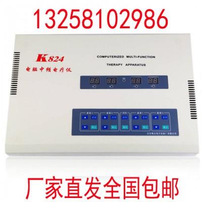 供应北京翔云K824型电脑中频电疗仪