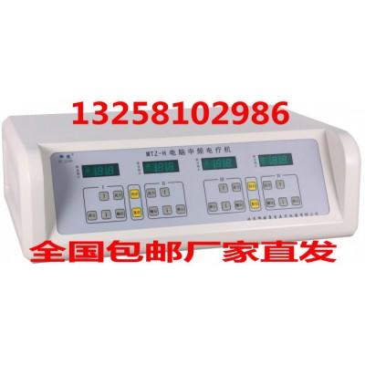 供应北京MTZ-H电脑中频电疗机