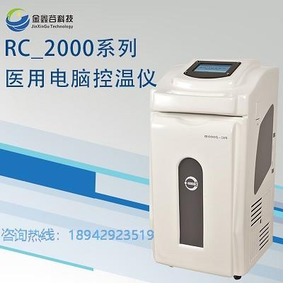 医用电脑控温仪手术专用厂家拿货价多少