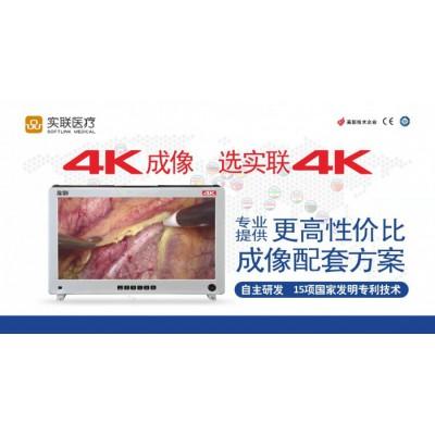 4K内窥镜摄像系统,内窥镜摄像系统一体机