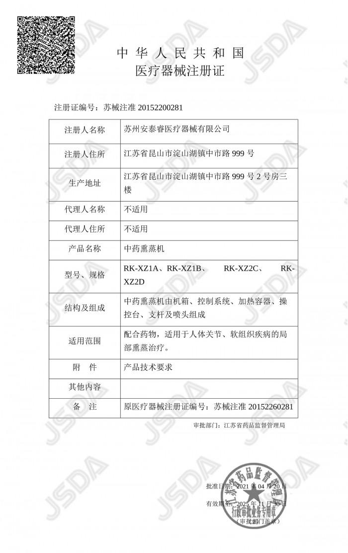 医疗器械注册证熏蒸机