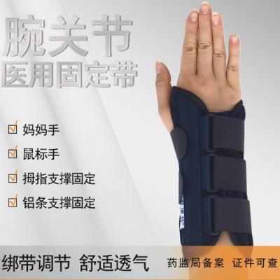 批发 腕关节固定带 手腕骨折扭伤固定支护具 医用护腕夹板